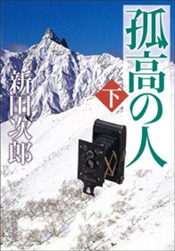 孤高の人(文庫本)